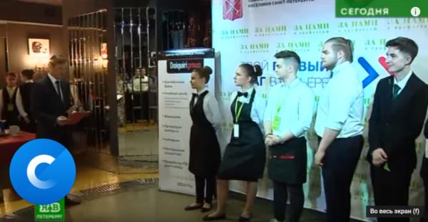 """НТВ программа Сегодня """"Питерские повара и официанты соревновались в гостеприимстве"""""""